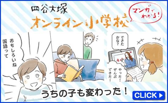 四谷大塚オンライン